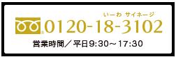 フリーダイヤル0120-18-3102